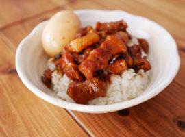 【台湾B級グルメ】屋台の味!お家で魯肉飯「ルーローファン」の作り方⭐